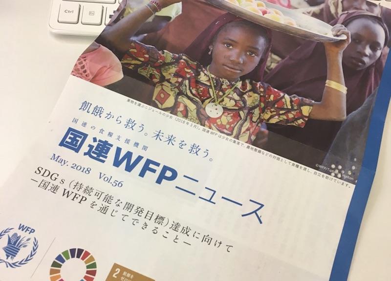 飢餓のない世界を目指すNPOさん、スマホアプリを開発する