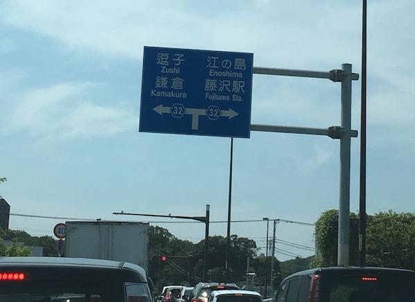 湘南に到着