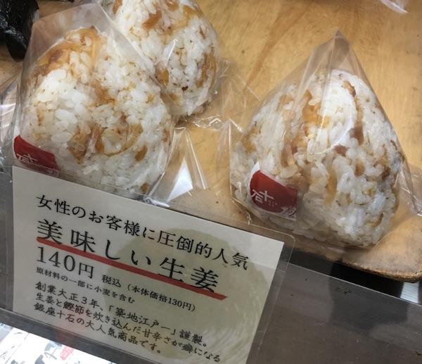 銀座十石美味しい生姜
