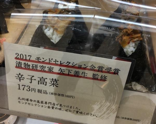 銀座十石辛子高菜