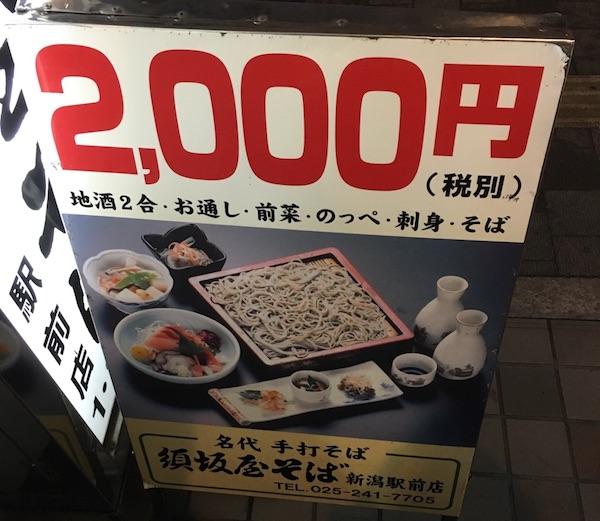 2000円セット
