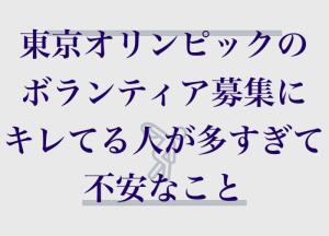 東京オリンピックのボランティア募集にキレてる人が多すぎて不安なこと
