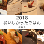 2018年に食べたおいしいごはんを振り返り!リーズナブルなやつから豪華なやつまで!(1/3)