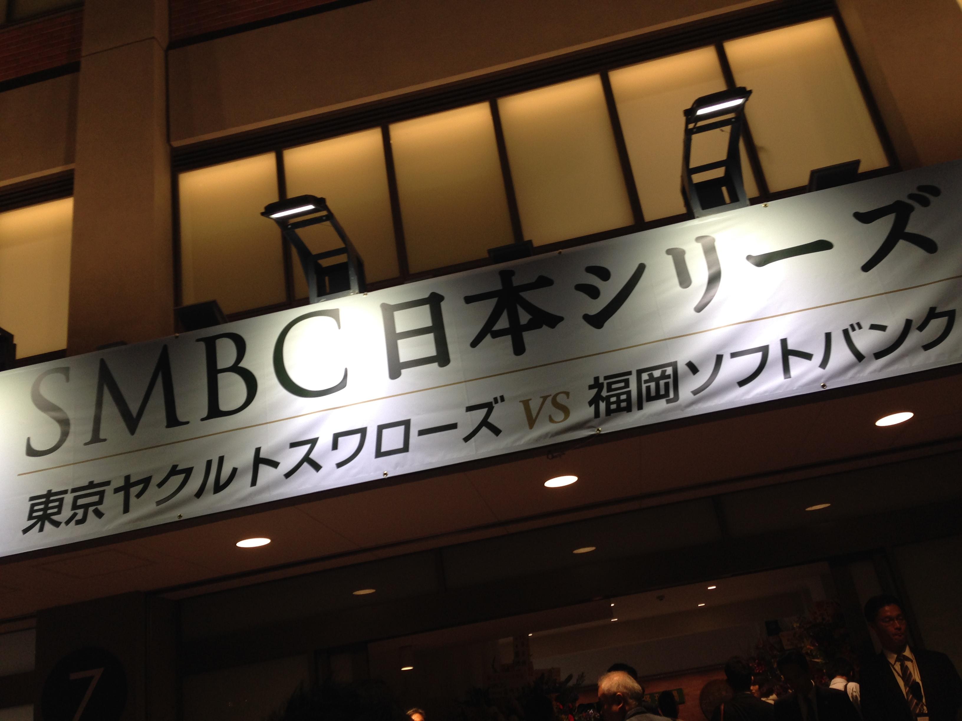 神宮球場日本シリーズ