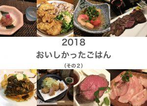 2018年に食べたおいしいごはんを振り返り!リーズナブルなやつから豪華なやつまで!(2/3)