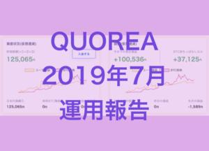 QUOREA:2019年7月終了時取引レポート