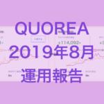 QUOREA:2019年8月終了時取引レポート